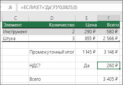 """Ячейка F7 содержит формулу ЕСЛИ(E7=""""Да"""";F5*0,0825;0)"""