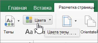 """Кнопка цветов темы на вкладке """"Макет"""""""