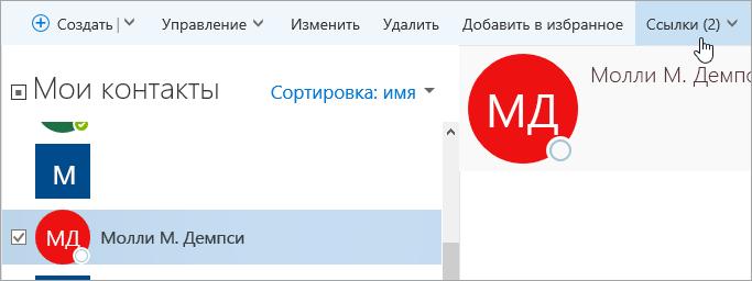 """Снимок экрана: кнопка """"Ссылки"""" на странице """"Люди""""."""