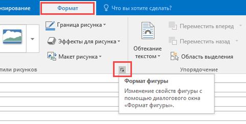 """Снимок экрана: вкладка """"Формат"""" с выбранной командой """"Формат фигуры"""" в пользовательском интерфейсе Outlook."""