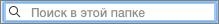 """Поле """"Поиск"""""""