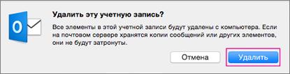 """Нажмите кнопку """"Удалить""""."""