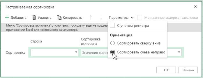 """Выбор параметра """"Сортировать слева направо"""" в диалоговом окне """"Настраиваемая сортировка"""""""