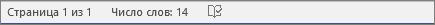 Число слов и страниц в Office 365