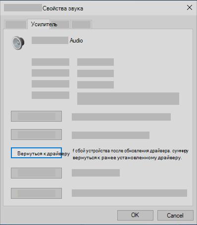 Откат драйвера аудиоподсистемы в диспетчере устройств