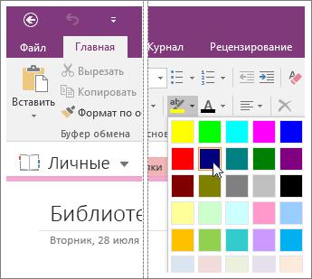 """Кнопка """"Цвет выделения текста"""" в OneNote2016."""