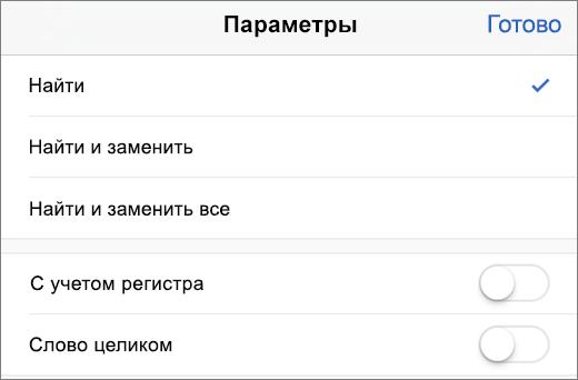 Параметры поиска в Word для iPhone.