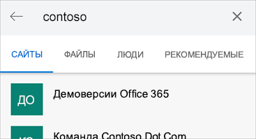 Снимок экрана с результатами поиска
