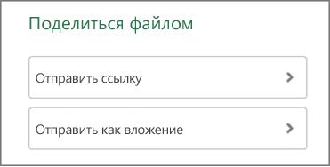 Предоставление общего доступа к файлу