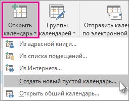 Создание нового пустого календаря