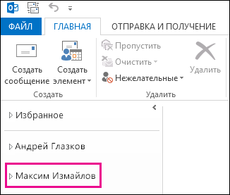 Общая папка отображается в списке папок Outlook 2013