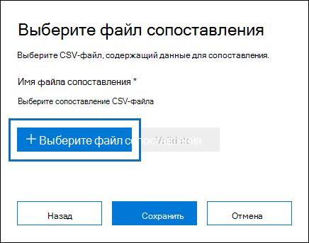 Нажмите кнопку Select сопоставление файла для отправки CSV-файл, который вы создали для задания импорта