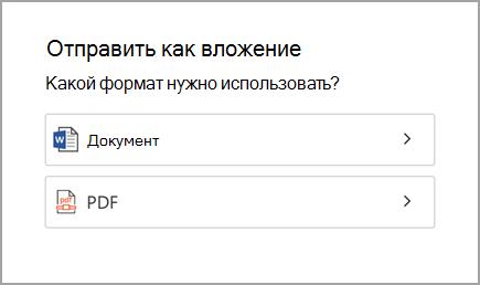 """Документ"" или ""PDF"""