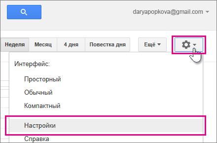 Google Календарь: Настройки> Настройки