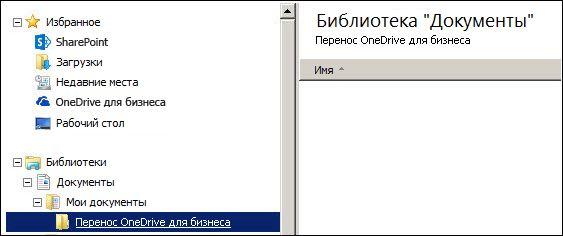 папка для промежуточного хранения файлов, перемещаемых в Office 365