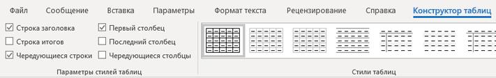 """Группа """"стили таблиц для таблицы"""" в Outlook для Windows"""