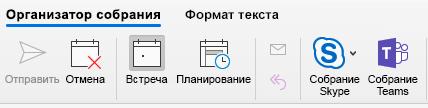 """Кнопка """"собрание"""" в приглашении в календаре"""