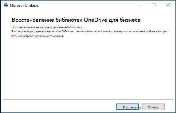 Диалоговое окно восстановления синхронизации OneDrive для бизнеса