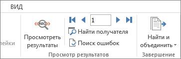 """Снимок экрана с вкладкой """"Рассылки"""" в Word, на которой показана группа """"Просмотр результатов""""."""