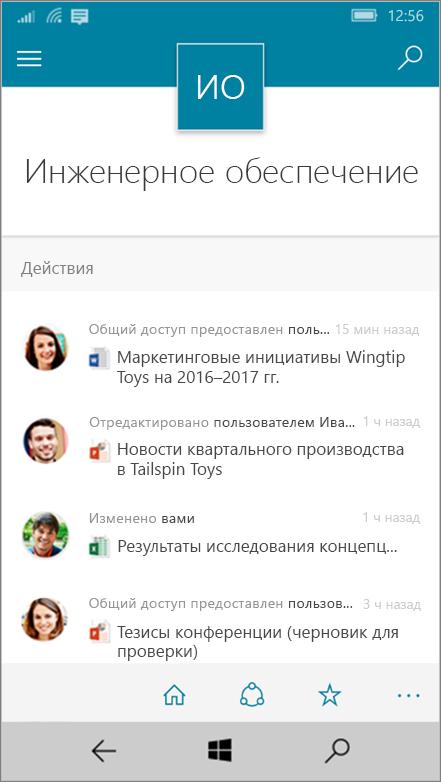 Windows 10 Mobile с действиями, файлами, списками и навигацией