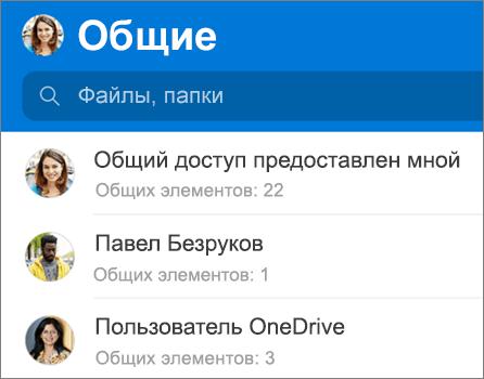 """Представление """"Общие файлы"""" в приложении OneDrive для Android"""