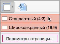 """Щелкните """"Параметры страницы"""""""