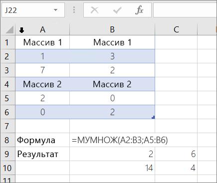 Функция МУМНОЖ — пример 1