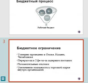 Выделение исправлений в области эскизов PowerPoint
