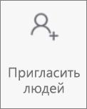 """Кнопка """"Пригласить пользователей"""" в OneDrive для Android"""