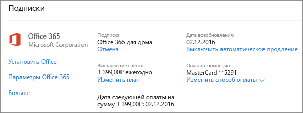 """Страница """"Подписки"""" содержит информацию о периодичности выставления счетов, дате продления и способе оплаты"""