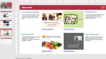 Слайд-шоу с четырьмя изображениями шаблонов со специальными возможностями и другими слайдами