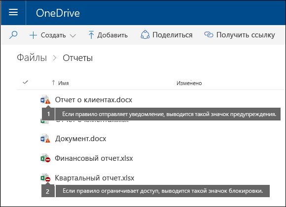 Значки подсказки политики в документах в учетной записи OneDrive