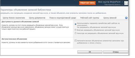 Страница параметров объявления записей для библиотеки