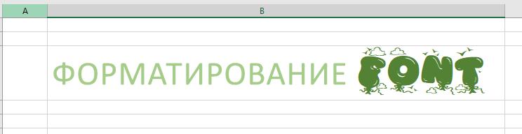 Использование шрифта форматированного текста для нескольких типов форматирование текста
