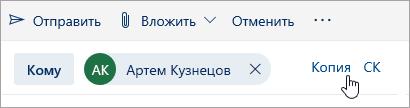 """Снимок экрана: кнопки """"Копия"""" и """"СК"""""""