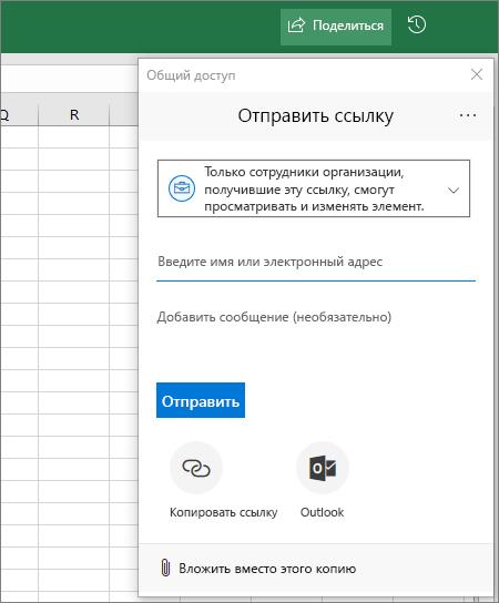 """Значок """"Общий доступ"""" и диалоговое окно в Excel"""