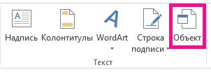 """Элемент """"Объект"""" находится на вкладке """"Вставка""""."""