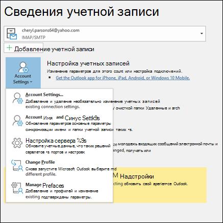 В Outlook есть несколько типов параметров учетной записи, которые можно изменять.