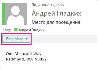 """Сообщение Outlook, в котором показано приложение """"Карты Bing"""""""