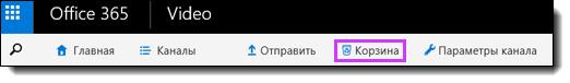 Корзина Office365 Видео