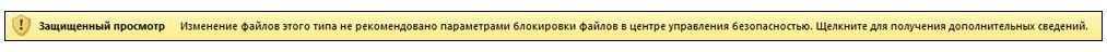 Режим защищенного просмотра заблокированного файла; пользователь может редактировать файл