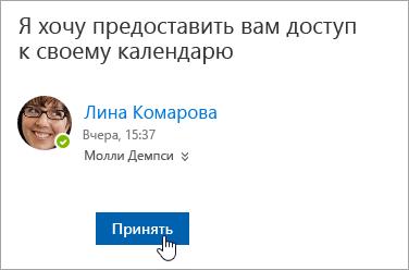 """Снимок экрана: кнопка """"Принять"""" в уведомлении о предоставлении общего доступа к календарю, полученном по электронной почте."""