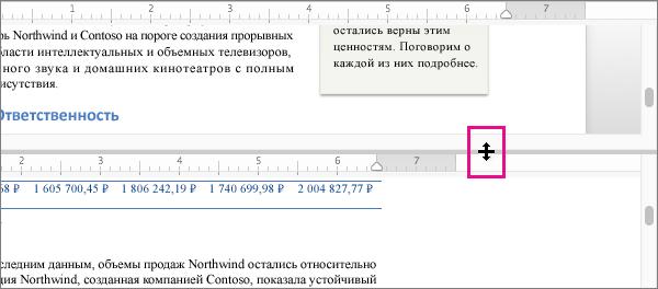 Вы можете разделить окно, чтобы отображать разные части одного документа или разные режимы просмотра.