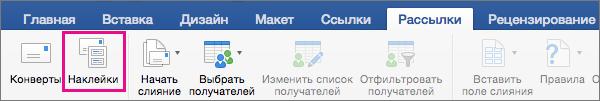 """Нажмите кнопку """"Наклейки"""", чтобы подготовить страницу для печати листа наклеек."""
