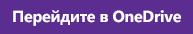 "Кнопка ""Перейти в OneDrive"" на веб-странице справки"