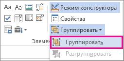 Элементы управления группировки в режиме разработчика