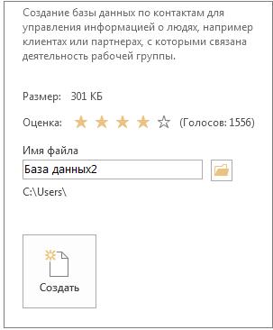 Создание базы данных Access на компьютере с помощью шаблона