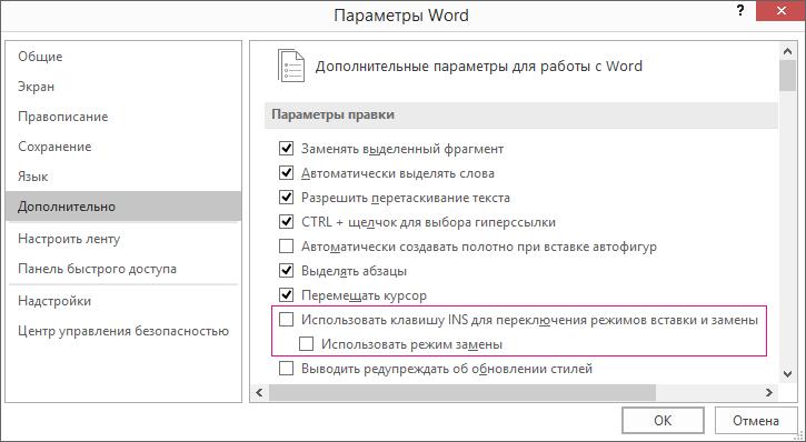 """Диалоговое окно дополнительных параметров Word, раздел """"Параметры правки"""", флажок """"Использовать режим замены"""""""
