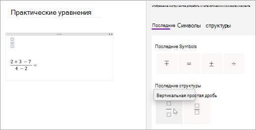 """OneNote автоматически сохраняет символы и структуры, которые вы выбрали в последнее время. Нажмите кнопку """"Недавние"""", чтобы просмотреть и использовать их."""