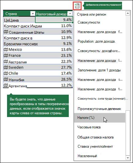Чтобы добавить столбец в тип данных geography, выберите нужное свойство в кнопке Добавить столбец.